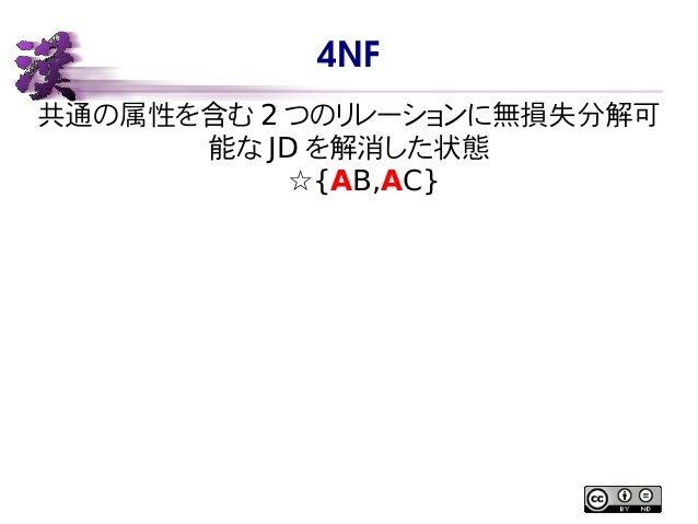 4NF 共通の属性を含む 2 つのリレーションに無損失分解可 能な JD を解消した状態 ☆{AB,AC}