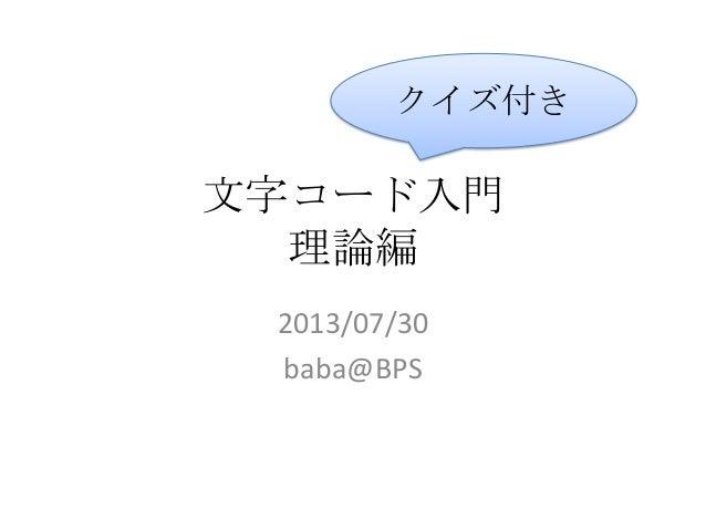 文字コード入門 理論編 2013/07/30 baba@BPS クイズ付き