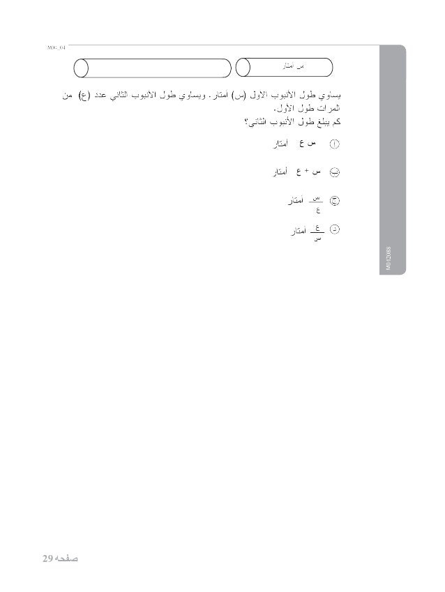 Released item for math timss2007