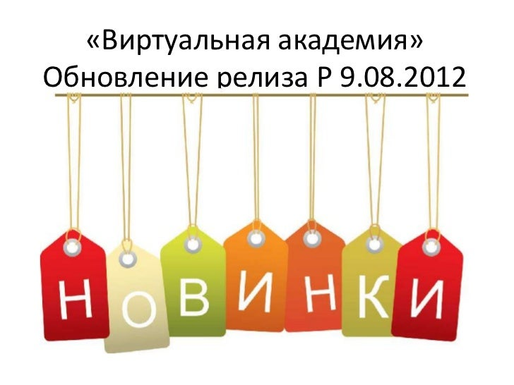 «Виртуальная академия»Обновление релиза P 9.08.2012