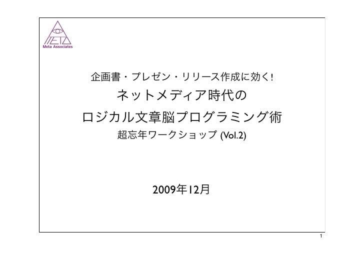 !                 (Vol.2)     2009   12                             1