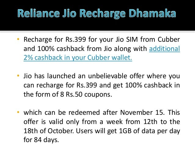 Reliance jio dhamaka offers with additional cashback on cubber