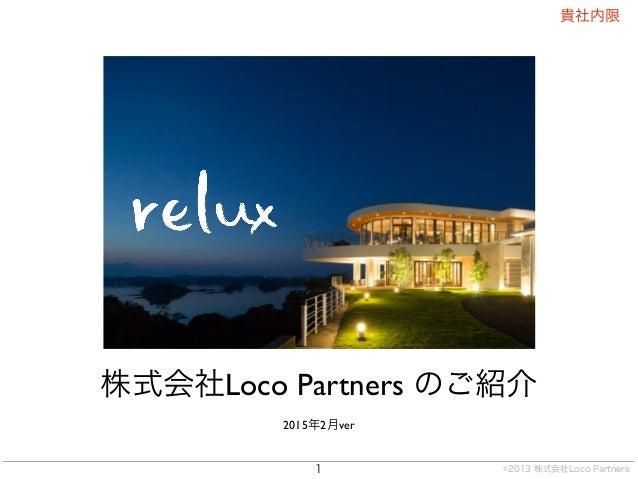 ©2013 株式会社Loco Partners 貴社内限 1 株式会社Loco Partners のご紹介 2015年2月ver