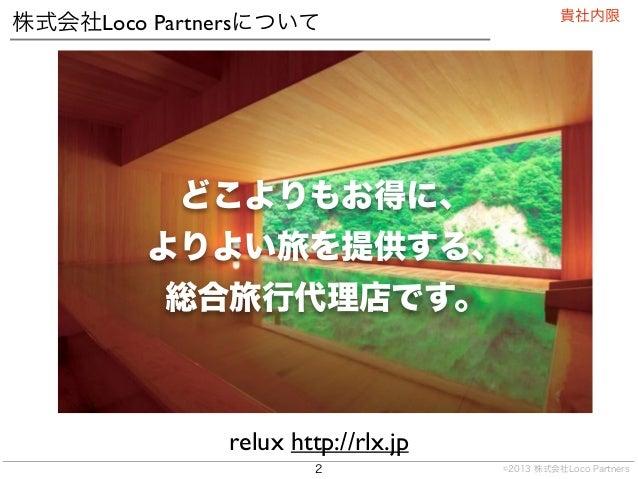 株式会社Loco Partners会社概要 v1.0 Slide 2