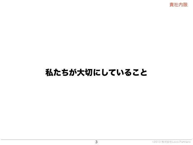 株式会社Loco Partners会社概要 v1.0 Slide 3
