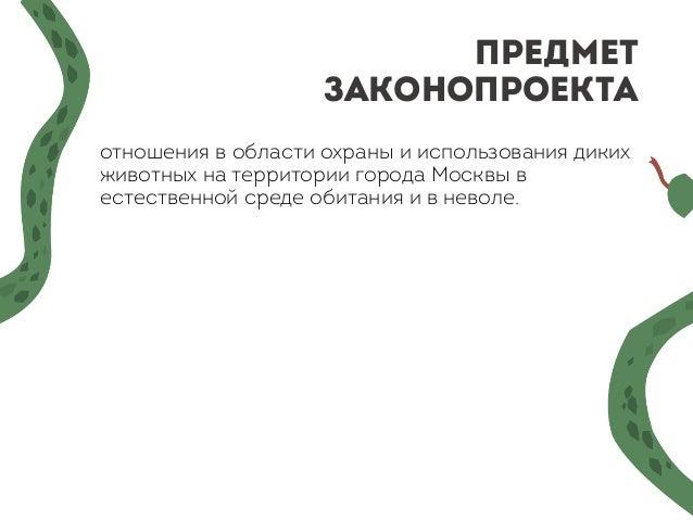 Предмет Законопроекта отношения в области охраны и использования диких животных на территории города Москвы в естественной...