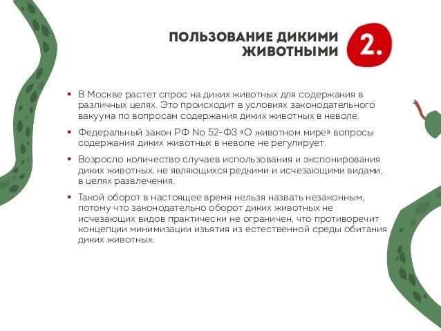 Пользование дикими животными § В Москве растет спрос на диких животных для содержания в различных целях. Это происходит в ...