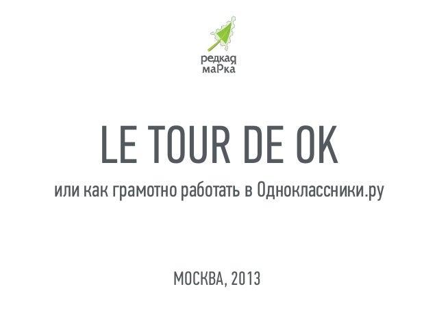 МОСКВА, 2013 LE TOUR DE OK или как грамотно работать в Одноклассники.ру