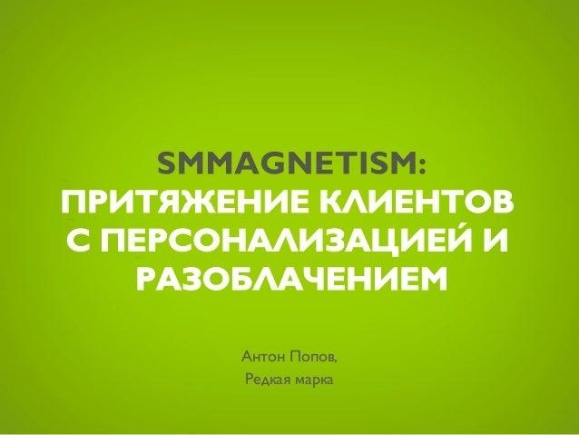SMMagnetism: притяжениеклиентов с персонализацией и       разоблачением         Антон Попов,         Редкая марка