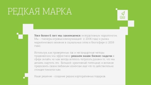РЕДКАЯ МАРКА Уже более 6 лет мы занимаемся интерактивным маркетингом. Мы – пионеры игровых коммуникаций (с 2006 года) и ры...
