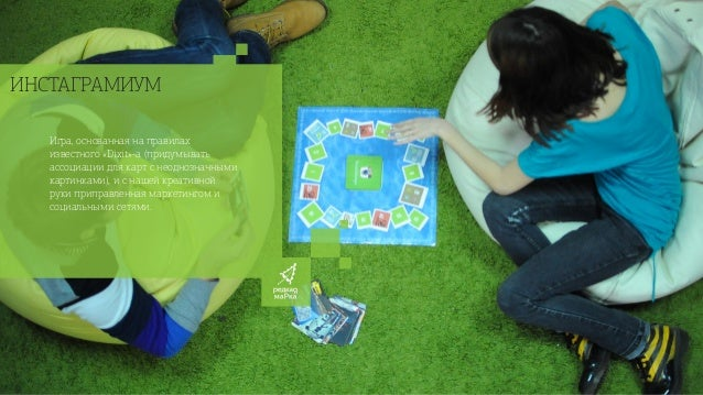 ИНСТАГРАМИУМ Игра, основанная на правилах известного «Dixit»-а (придумывать ассоциации для карт с неоднозначными картинкам...