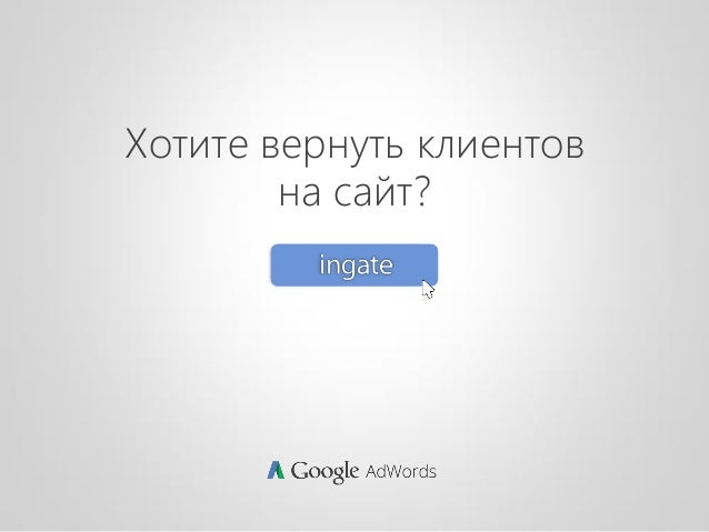 Хотите вернуть клиентов на сайт?