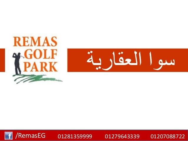 سوا العقارية/RemasEG   99995318210   93334697210   22788070210