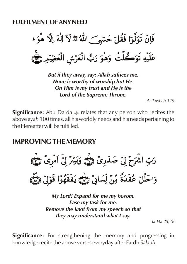 Remedies from the Holy Qur'an