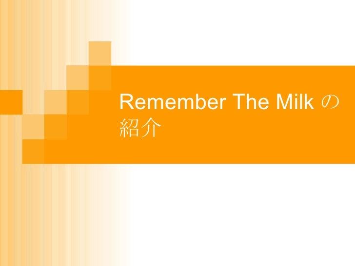 Remember The Milk の紹介
