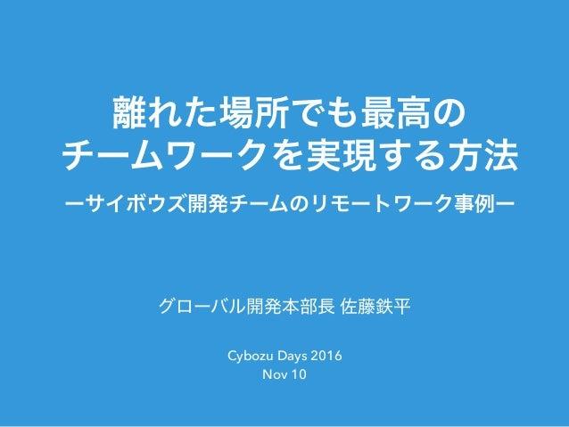 Cybozu Days 2016 Nov 10