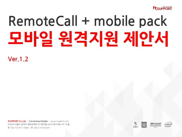 RemoteCall + mobile pack 제안서 RemoteCall + mobile pack 모바일 원격지원 제안서 Ver.1.2 RSUPPORT Co.,Ltd. | Connecting Lifestyle | www....