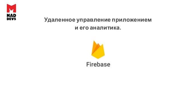 Удаленное управление приложением и его аналитика.