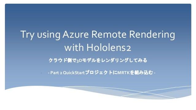 Try using Azure Remote Rendering with Hololens2 クラウド側で3Dモデルをレンダリングしてみる - - Part 2 QuickStartプロジェクトにMRTKを組み込む -