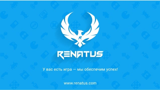Renatus Media, LLC. Презентация для разработчиков игр