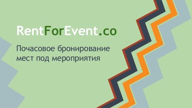 RentForEvent.co Почасовое бронирование мест под мероприятия