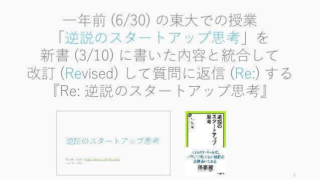 Re: 逆説のスタートアップ思考 <七つの逆説> Slide 2