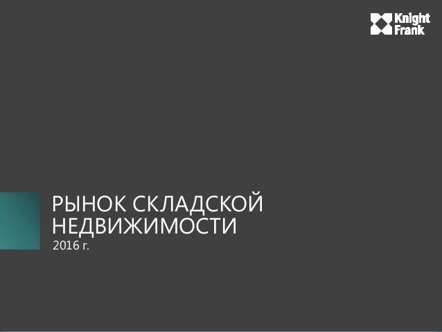РЫНОК СКЛАДСКОЙ НЕДВИЖИМОСТИ 2016 г.