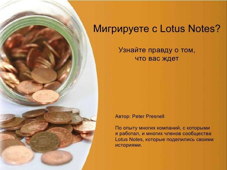 Мигрируете с Lotus Notes?     Узнайте правду о том,         что вас ждет    Автор: Peter Presnell    По опыту многих компа...