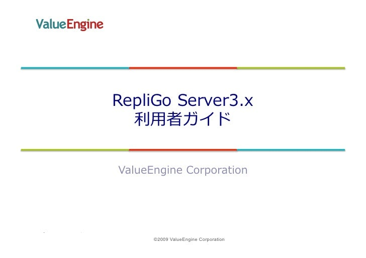 ⽤用                                	                    	                          	        ©2009 ValueEngine Corporation