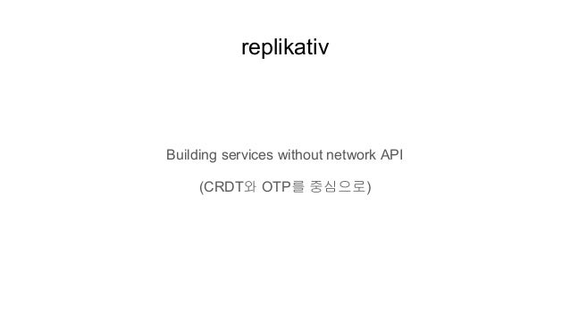 replikativ Building services without network API (CRDT와 OTP를 중심으로)