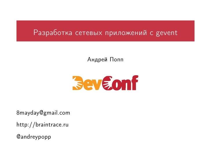 Разработка сетевых приложений с gevent                          Андрей Попп     8mayday@gmail.com http://braintrace.ru @an...