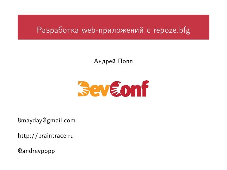 Разработка web-приложений с repoze.bfg                          Андрей Попп     8mayday@gmail.com  http://braintrace.ru  @...