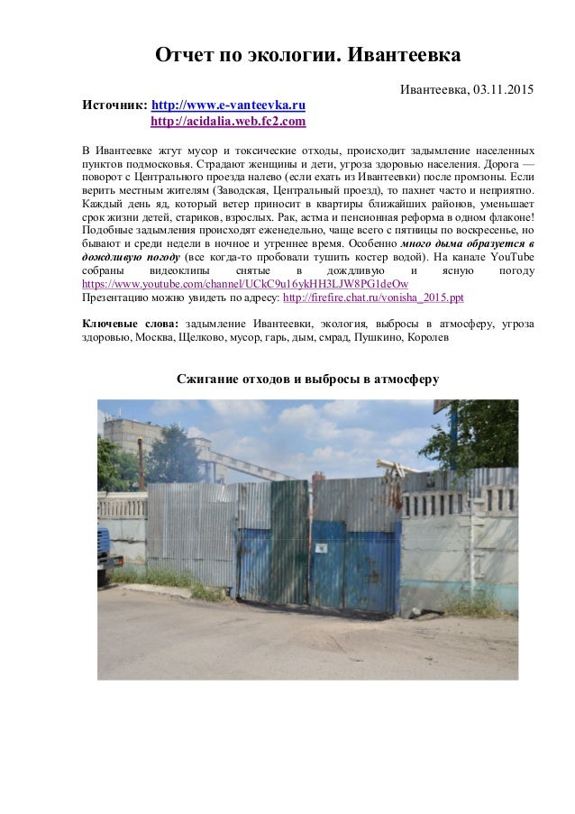 Отчет по экологии. Ивантеевка Ивантеевка, 03.11.2015 Источник: http://www.e-vanteevka.ru http://acidalia.web.fc2.com В Ива...