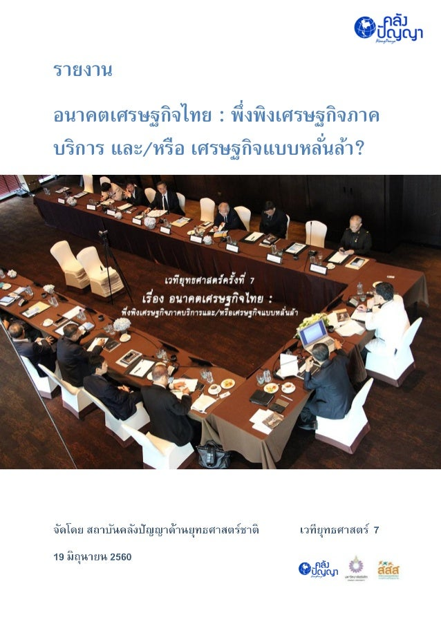 รายงาน อนาคตเศรษฐกิจไทย : พึ่งพิงเศรษฐกิจภาค บริการ และ/หรือ เศรษฐกิจแบบหลั่นล้า?