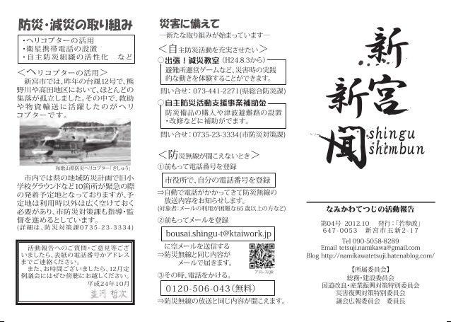 なみかわてつじの活動報告#004