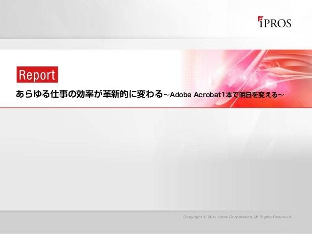 0 あらゆる仕事の効率が革新的に変わる~Adobe Acrobat1本で明日を変える~