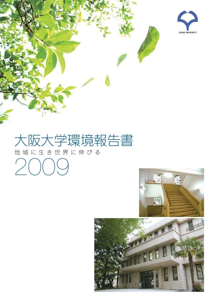 OSAKA UNIVERSITY     2009