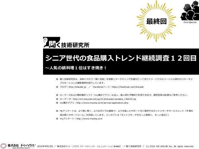  聞く技術研究所は、30年にわたり「聞く技術」を背景にマーケティング支援を行ってきたドゥ・ハウスのソーシャル時代のリサーチと プロモーションの最新事例を紹介しています。  ブログ|http://kikulab.jp / Facebookペー...