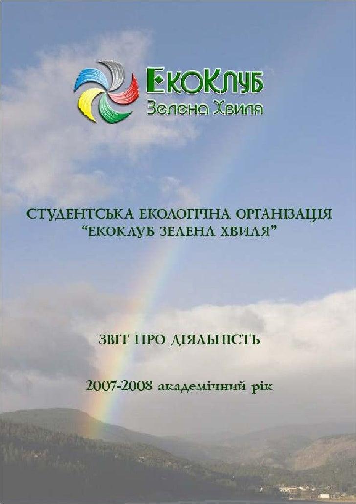 """Звіт студентської екологічної організації ЕкоКлуб """"Зелена Хвиля"""" 2007-2008 р.   стр. 1 з 63"""