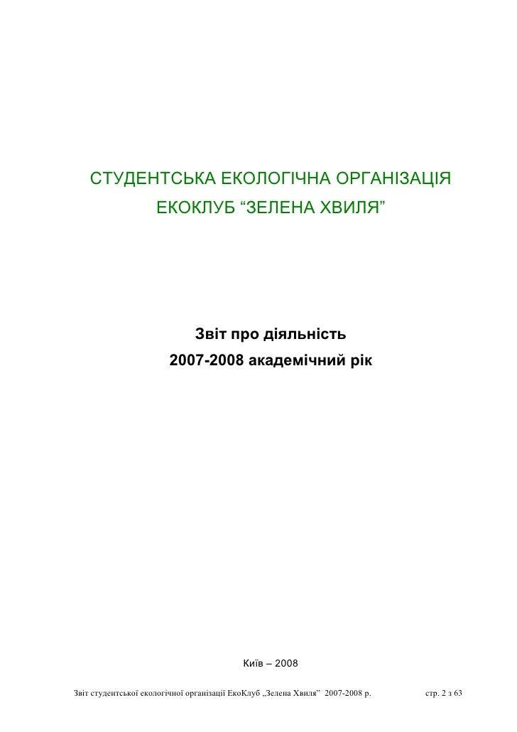 Звіт про діяльність Екоклубу Зелена Хвиля у 2007-2008 Slide 2