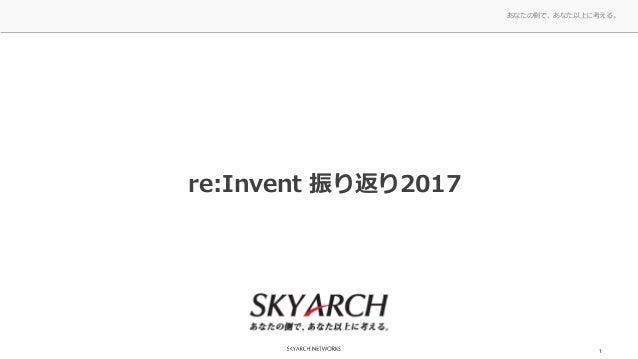 あなたの側で、あなた以上に考える。 re:Invent 振り返り2017 1