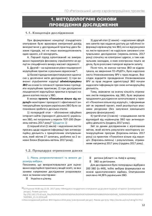 ГО «Регіональний центр євроінтеграційних проектів» 12 1. МЕТОДОЛОГІЧНІ ОСНОВИ ПРОВЕДЕННЯ ДОСЛІДЖЕННЯ 1.1. Концепція дослід...