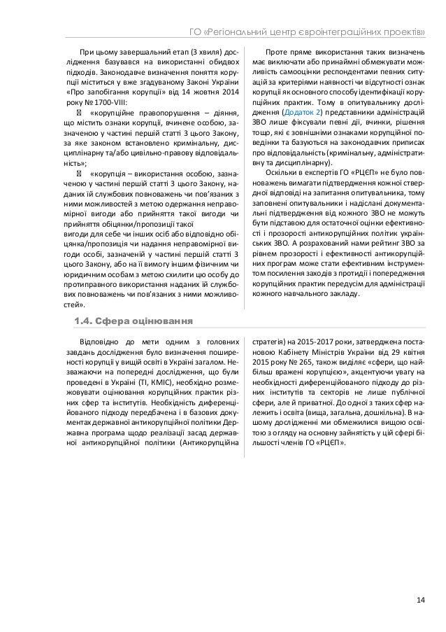ГО «Регіональний центр євроінтеграційних проектів» 14 При цьому завершальний етап (3 хвиля) дос- лідження базувався на вик...