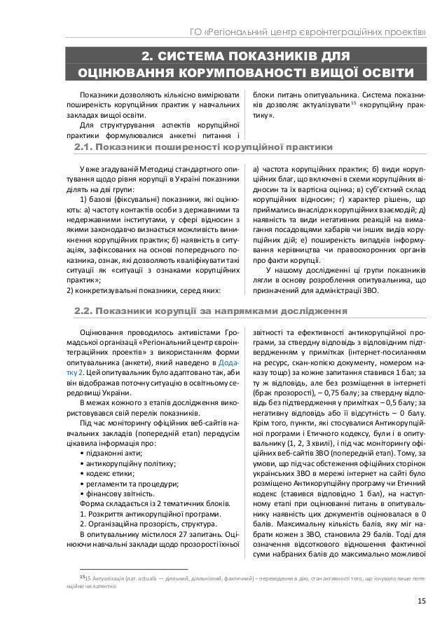 ГО «Регіональний центр євроінтеграційних проектів» 15 2. СИСТЕМА ПОКАЗНИКІВ ДЛЯ ОЦІНЮВАННЯ КОРУМПОВАНОСТІ ВИЩОЇ ОСВІТИ Пок...
