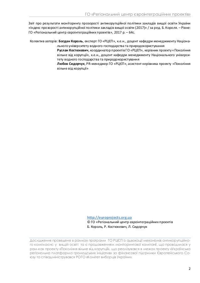 ГО «Регіональний центр євроінтеграційних проектів» 2 Звіт про результати моніторингу прозорості антикорупційної політики з...