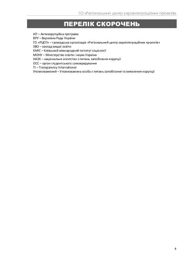 ГО «Регіональний центр євроінтеграційних проектів» 4 ПЕРЕЛІК СКОРОЧЕНЬ АП – Антикорупційна програма ВРУ – Верховна Рада Ук...