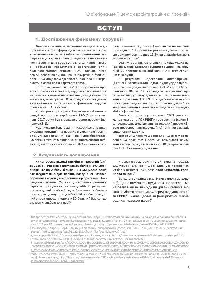 ГО «Регіональний центр євроінтеграційних проектів» 5 ВСТУП 1. Дослідження феномену корупції Феномен корупції є системним я...