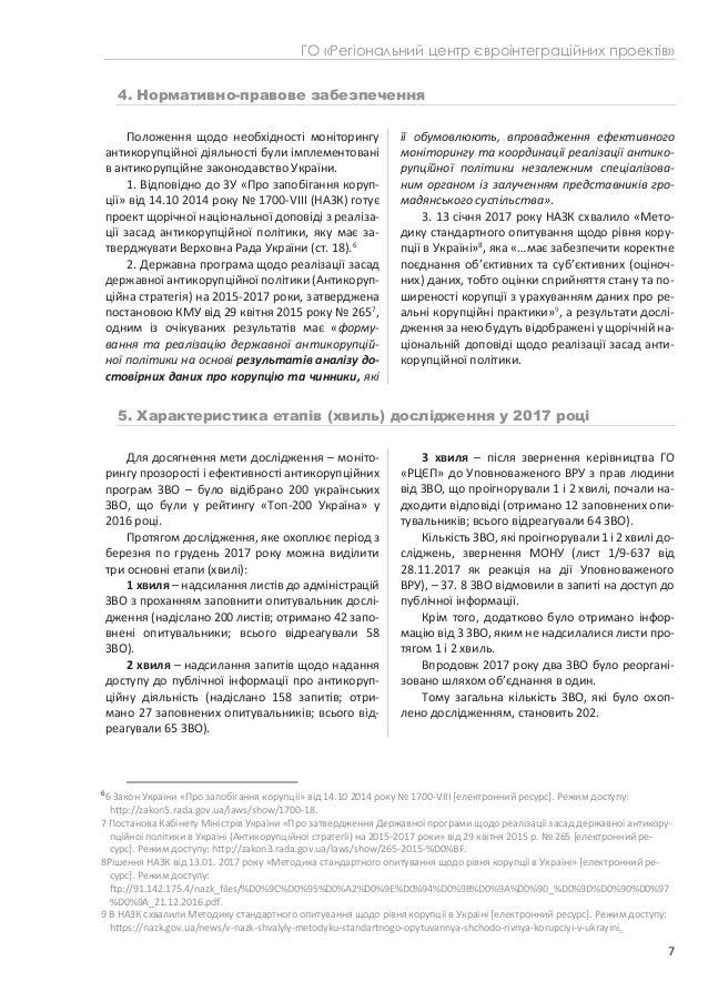 ГО «Регіональний центр євроінтеграційних проектів» 7 4. Нормативно-правове забезпечення Положення щодо необхідності моніто...