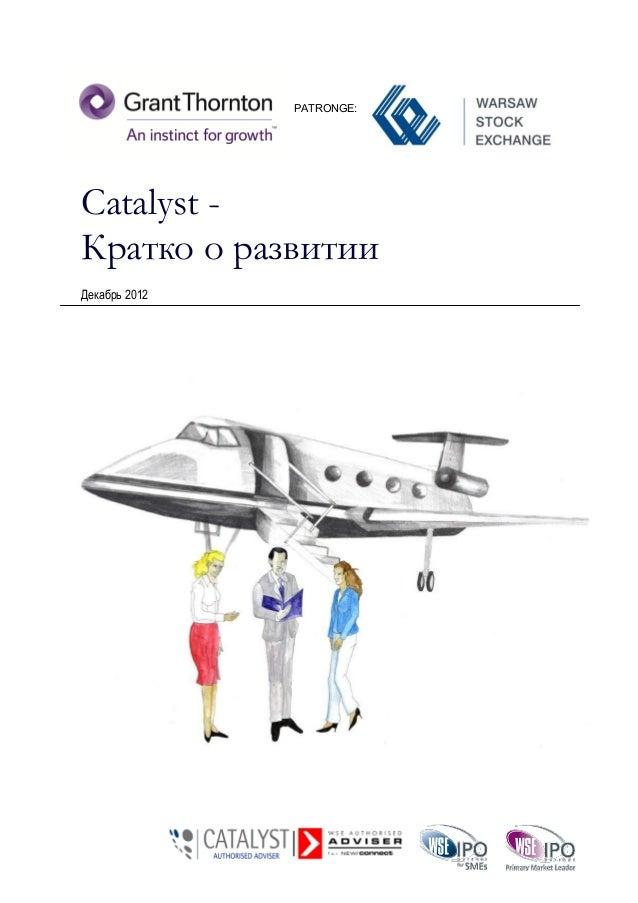 Catalyst - Кратко о развитииCatalyst -Кратко о развитииДекабрь 2012PATRONGE: