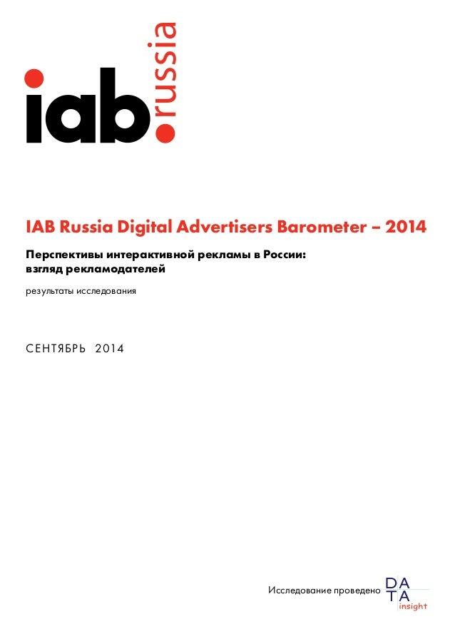IAB Russia Digital Advertisers Barometer – 2014  Перспективы интерактивной рекламы в России:  взгляд рекламодателей  резул...